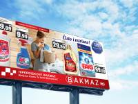 Bakmaz_2